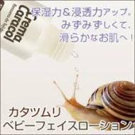 cargol japones 4